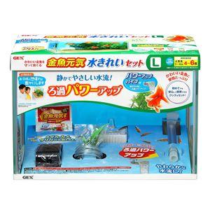 ジェックス金魚元気水きれいセットL【水槽用品】【ペット用品】