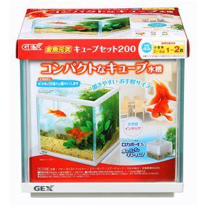 ジェックス 金魚元気キューブセット200 【水槽用品】 【ペット用品】