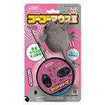 マルカン CT-330 ゴーゴーマウス2 【ペット用品】