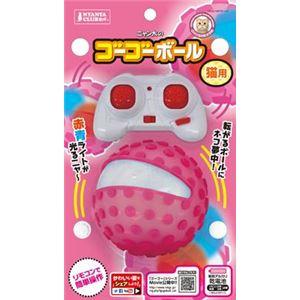 マルカン ゴーゴーボール猫用 【ペット用品】