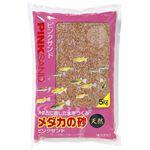 スドー メダカの砂 ピンクサンド 5Kg 【水槽用品】 【ペット用品】