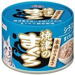 (まとめ)アイシア 焼津のまぐろシラス入り70g 【猫用・フード】【ペット用品】【×48セット】