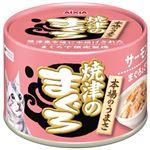 (まとめ)アイシア 焼津のまぐろサーモン入り70g 【猫用・フード】【ペット用品】【×48セット】