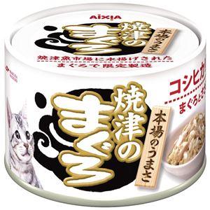 (まとめ)アイシア 焼津のまぐろコシヒカリ入り70g 【猫用・フード】【ペット用品】【×48セット】