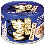 (まとめ)アイシア 焼津のまぐろカツオ節入り70g 【猫用・フード】【ペット用品】【×48セット】