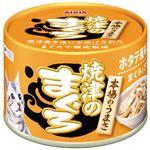 (まとめ)アイシア 焼津のまぐろホタテ風味かまぼこ入り70g 【猫用・フード】【ペット用品】【×48セット】