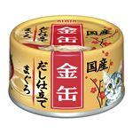 (まとめ)アイシア 金缶だし仕立て まぐろ 70g 【猫用・フード】【ペット用品】【×48セット】
