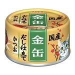 (まとめ)アイシア 金缶だし仕立て かつお 70g 【猫用・フード】【ペット用品】【×48セット】