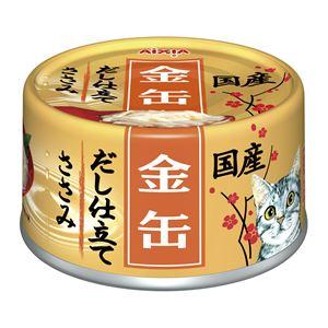 (まとめ)アイシア 金缶だし仕立て ささみ 70g 【猫用・フード】【ペット用品】【×48セット】