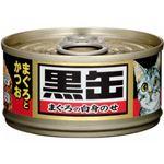 (まとめ)アイシア 黒缶ミニまぐろとかつお 80g 【猫用・フード】【ペット用品】【×48セット】