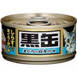 (まとめ)アイシア 黒缶ミニシラス入まぐろとかつお80g 【猫用・フード】【ペット用品】【×48セット】