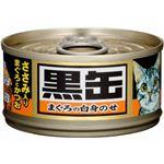 (まとめ)アイシア 黒缶ミニささみ入まぐろとかつお80g 【猫用・フード】【ペット用品】【×48セット】