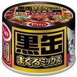 (まとめ)アイシア 黒缶まぐろミックス まぐろ白身入り160g 【猫用・フード】【ペット用品】【×48セット】