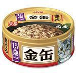 (まとめ)アイシア 15歳 金缶ミニ まぐろ 70g 【猫用・フード】【ペット用品】【×48セット】