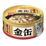 (まとめ)アイシア 金缶ミニ まぐろ 70g 【猫用・フード】【ペット用品】【×48セット】