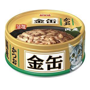 (まとめ)アイシア 金缶ミニ かつお 70g 【猫用・フード】【ペット用品】【×48セット】 - 拡大画像