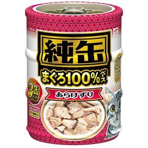 (まとめ)アイシア 純缶ミニ3P あらけずり ...の関連商品6