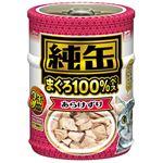 (まとめ)アイシア 純缶ミニ3P あらけずり 65g×3缶 【猫用・フード】【ペット用品】【×24セット】