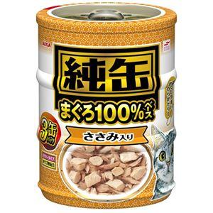 (まとめ)アイシア 純缶ミニ3P ささみ入り ...の関連商品5