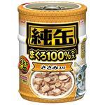 (まとめ)アイシア 純缶ミニ3P ささみ入り 65g×3缶 【猫用・フード】【ペット用品】【×24セット】