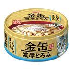 (まとめ)アイシア 金缶濃厚とろみ しらす入りまぐろ 70g 【猫用・フード】【ペット用品】【×48セット】