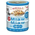 (まとめ)アイシア MiawMiawミニ3P しらす入りまぐろ 【猫用・フード】【ペット用品】【×24セット】