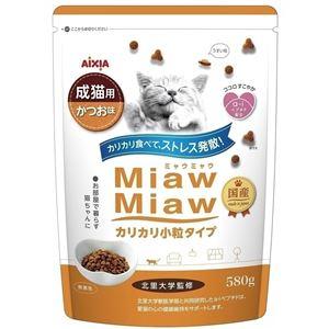 (まとめ)アイシア MiawMiawカリカリ小粒かつお580g 【猫用・フード】【ペット用品】【×12セット】