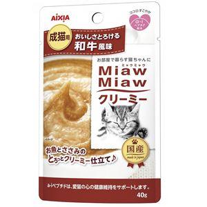 (まとめ)アイシア MMクリーミー 和牛風味 40g 【猫用・フード】【ペット用品】【×48セット】