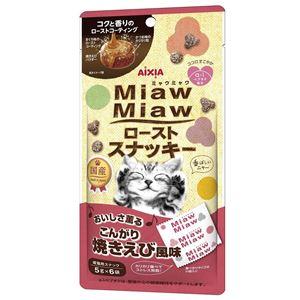 (まとめ)アイシア MMローストスナッキー 焼えび風味 30g 【猫用・フード】【ペット用品】【×30セット】