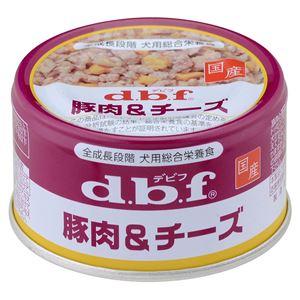 (まとめ)デビフ 豚肉&チーズ85g 【犬用・フード】【ペット用品】【×24セット】 - 拡大画像