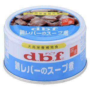 (まとめ)デビフ 鶏レバーのスープ煮85g 【犬用・フード】【ペット用品】【×24セット】
