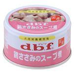 (まとめ)デビフ 鶏ささみのスープ煮85g 【犬用・フード】【ペット用品】【×24セット】
