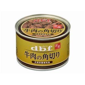 (まとめ)デビフ 牛肉の角切り150g 【犬用・フード】【ペット用品】【×24セット】