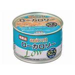 (まとめ)デビフ aniwell ローカロリー 150g 【犬用・フード】【ペット用品】【×24セット】