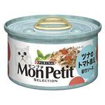 (まとめ)ネスレ MPセレクション ツナのトマト添え85g 【猫用・フード】【ペット用品】【×24セット】