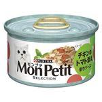 (まとめ)ネスレ MPセレクション チキンのトマト添え85g 【猫用・フード】【ペット用品】【×24セット】