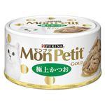 (まとめ)ネスレ モンプチ ゴールド缶 極上かつお 70g 【猫用・フード】【ペット用品】【×24セット】
