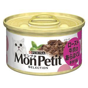 (まとめ)ネスレ MPセレクションロースト牛肉あらほぐし85g 【猫用・フード】【ペット用品】【×24セット】