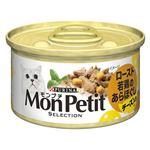 (まとめ)ネスレ MPセレクションチーズ入ロースト若鶏85g 【猫用・フード】【ペット用品】【×24セット】