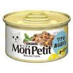 (まとめ)ネスレ MPセレクション チーズ入り ツナ85g 【猫用・フード】【ペット用品】【×24セット】