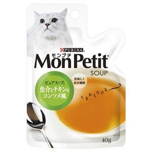 (まとめ)ネスレ MPスープ 魚介とチキンのコンソメ風 40g 【猫用・フード】【ペット用品】【×48セット】