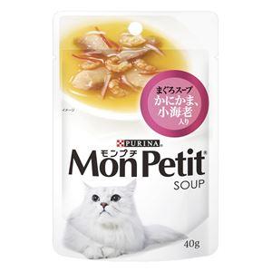 (まとめ)ネスレ モンプチ スープメニュー 小海老入り 40g 【猫用・フード】【ペット用品】【×48セット】