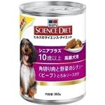 (まとめ)サイエンスダイエット 犬シニアプラス角切り肉と野菜缶 363g 【犬用・フード】【ペット用品】【×12セット】