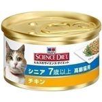 (まとめ)サイエンスダイエット シニア チキン缶 高齢猫用 85g 【猫用・フード】【ペット用品】【×24セット】