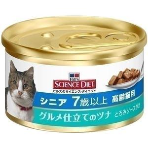 (まとめ)サイエンスダイエット 猫シニア グルメ仕立て缶 82g 【猫用・フード】【ペット用品】【×24セット】 - 拡大画像