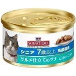 (まとめ)サイエンスダイエット 猫シニア グルメ仕立て缶 82g 【猫用・フード】【ペット用品】【×24セット】