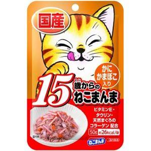 (まとめ) はごろも15歳からのねこパウチかにかま50g 【猫用フード】【ペット用品】 【×72セット】