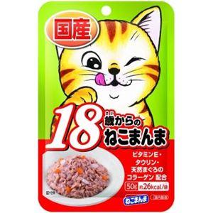 (まとめ)はごろも18歳からのねこまんまパウチ50g【猫用フード】【ペット用品】【×72セット】