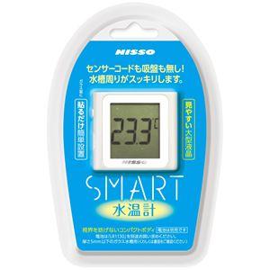 デジタル水温計SMART 【水槽用品】 【ペット用品】