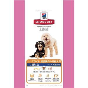 SDシニアライト小型犬用肥満高齢犬3Kg 【ペット用品】 - 拡大画像